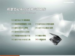 <font color='#0000FF'>联想专用系统 Ghost Win7 Sp1 32位 免激活旗舰版 v2014.09</font>