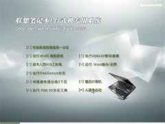 联想(lenovo) GHOST WIN7 SP1 X64 装机旗舰版 v2015.06