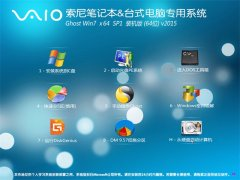 索尼(sony) GHOST WIN7 SP1 X64 专业装机版 v2015.06