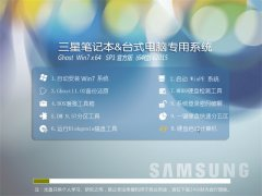 三星(samsung) GHOST WIN7 SP1 X64 专业系统 v2015.06