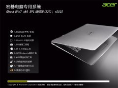 宏�(acer)GHOST WIN7 SP1 X86 旗舰专业版 V2015.08