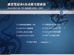 惠普HP GHOST WIN7 SP1 X64 免激活旗舰版 V2015.08