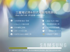 三星(samsung) GHOST WIN7 SP1 X86 官方旗舰版 V2015.09